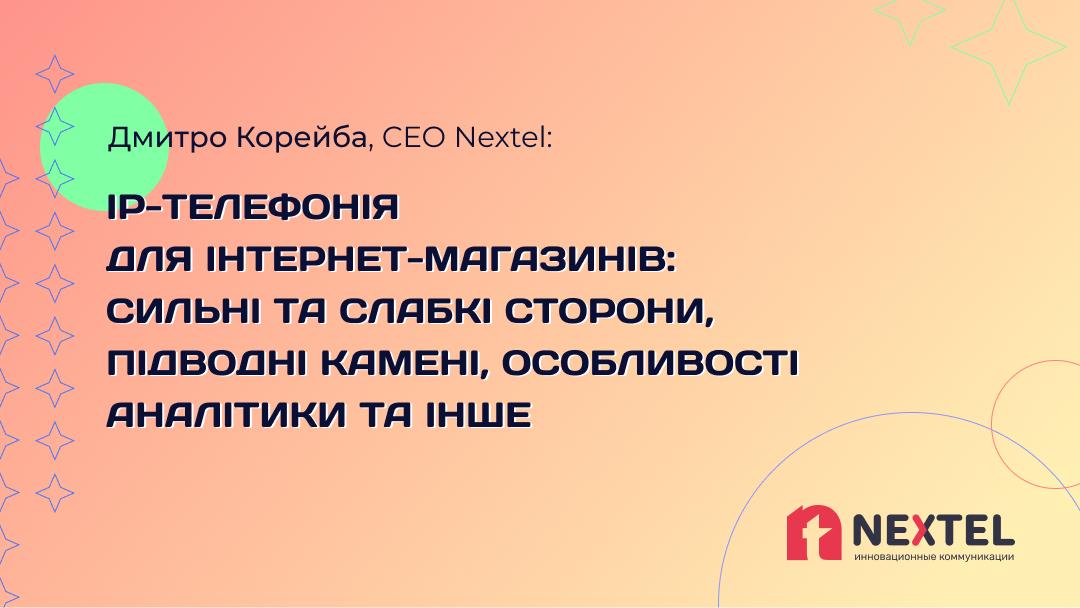 Інтерв'ю з Дмитром Корейбою, CEO Nextel