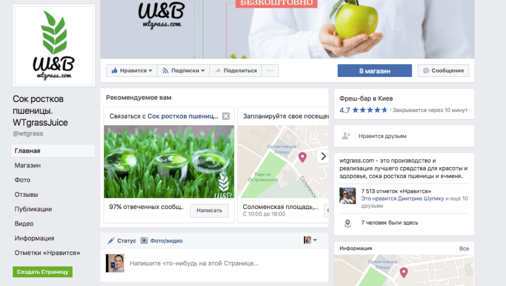 Скрин групи в Фейсбуці
