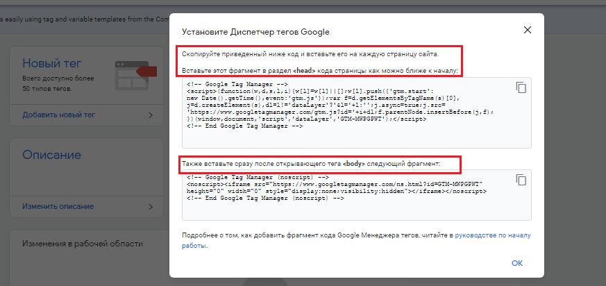 Установка коду - Створення аккаунта Google Tag Manager