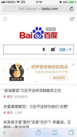 Реклама на домашней странице в веб-версии системы на мобильных в Байду