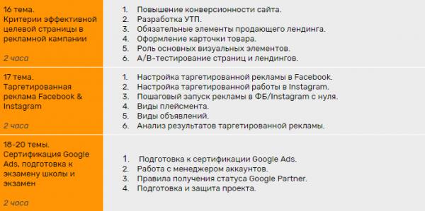 Программа курса от WebPromoExperts