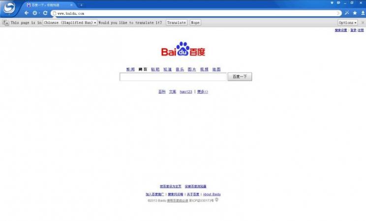 Реклама на домашней странице в веб-версии системы на десктопах в Baidu