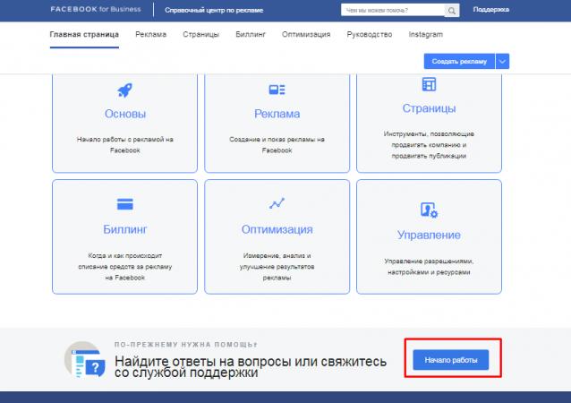 Начать общение с техподдержкой Facebook Ads