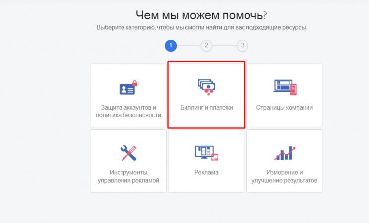 Техподдержка Фейсбук при проблемах с оплатой