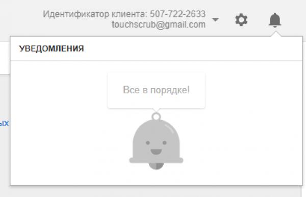 уведомления в аккаунте