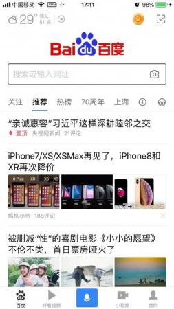Объявления Baidu App in-feed ads