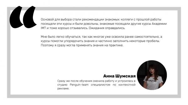 Отзыв о IMT Анна Шумская