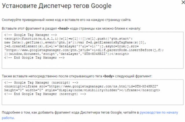 Встановлення Google Analytics через Google Tag Manager