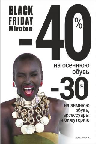 Рекламные креативы для рекламы в Black Friday