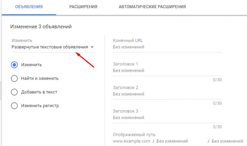 Массовые изменения в интерфейсе Google Ads
