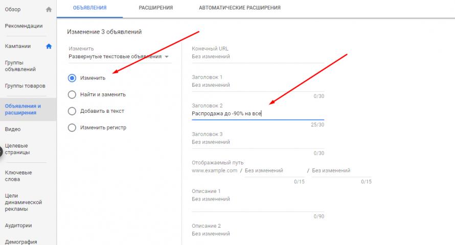 Изменить заголовки объявлений в интерфейсе Google Ads
