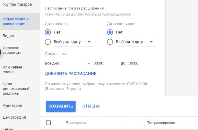 Расширение промоакции для поисковой рекламы Google Ads