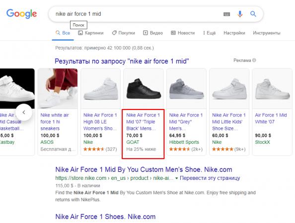 Как выглядят торговые промоакции в кампаниях Google Shopping