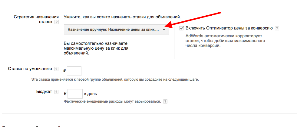 Сратегия Adwords 1