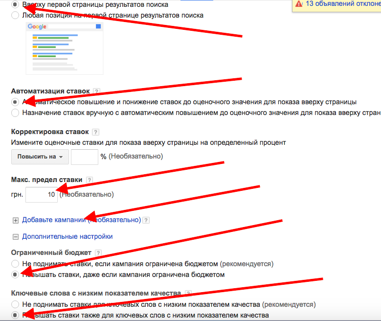 Стратегия Adwords 5