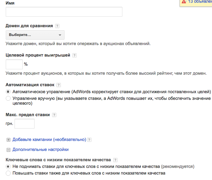 Стратегия Adwords 7